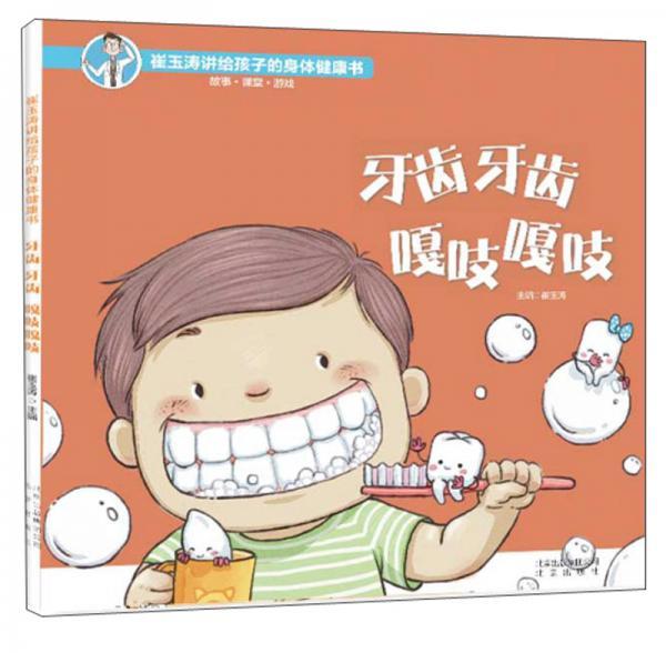 牙齿牙齿嘎吱嘎吱/崔玉涛讲给孩子的身体健康书