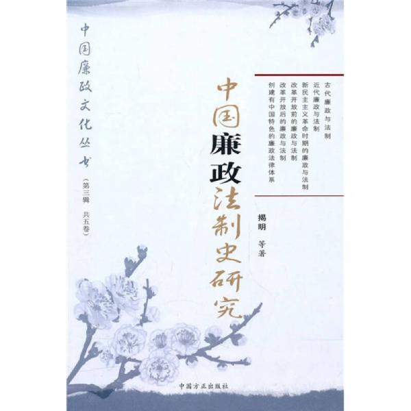 中国廉政法制史研究