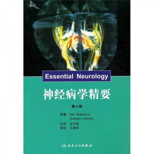 神经病学精要(第4版)