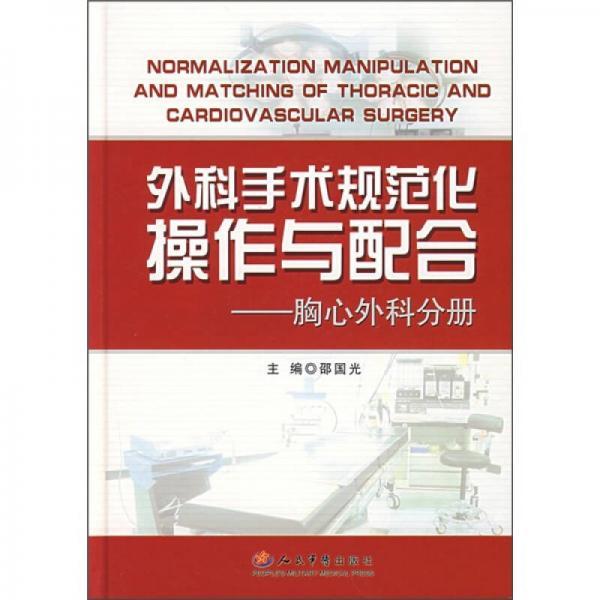 外科手术规范化操作与配合:胸心外科分册