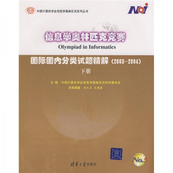 信息学奥林匹克竞赛:国际国内分类试题精解(2003-2004)(下册)