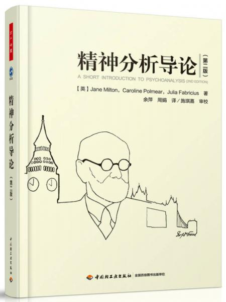 精神分析导论(第二版)(万千心理)