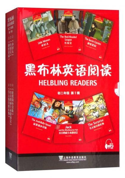 黑布林英语阅读:初二年级(第1辑 套装1-6册)