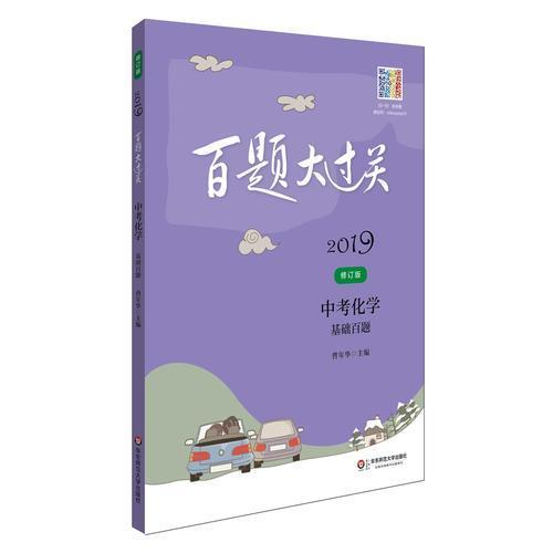 2019百题大过关.中考化学:基础百题(修订版)