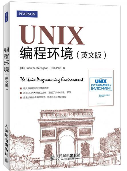 UNIX编程环境(英文版)