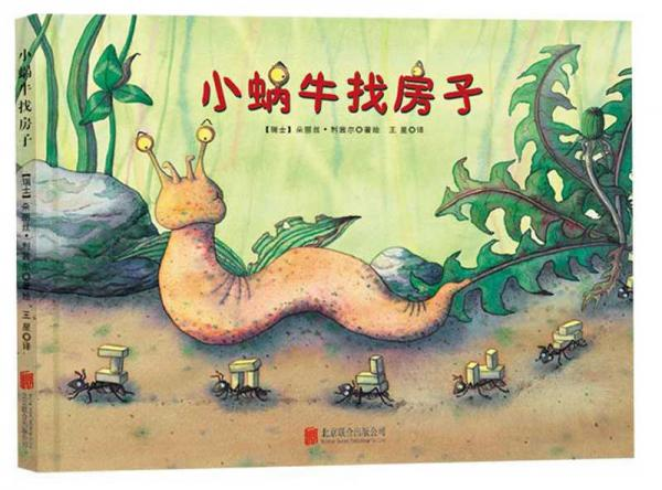 童立方出版公司 小蜗牛找房子(精装绘本)