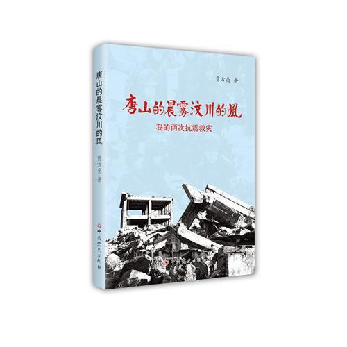 唐山的晨雾汶川的风:我的两次抗震救灾