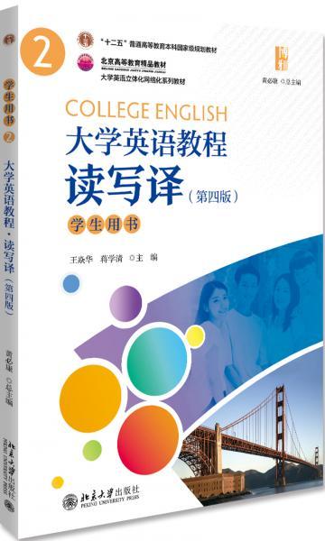 大学英语教程(2)(读写译)学生用书(第四版)