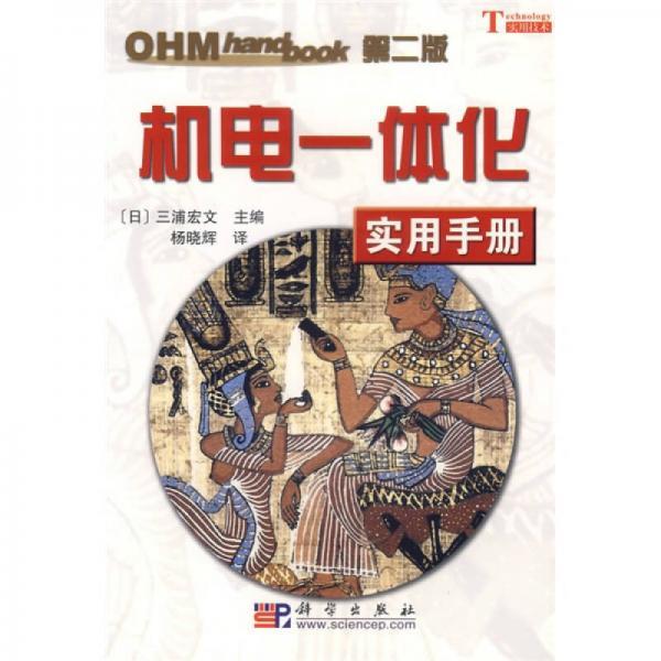 机电一体化实用手册(第2版)
