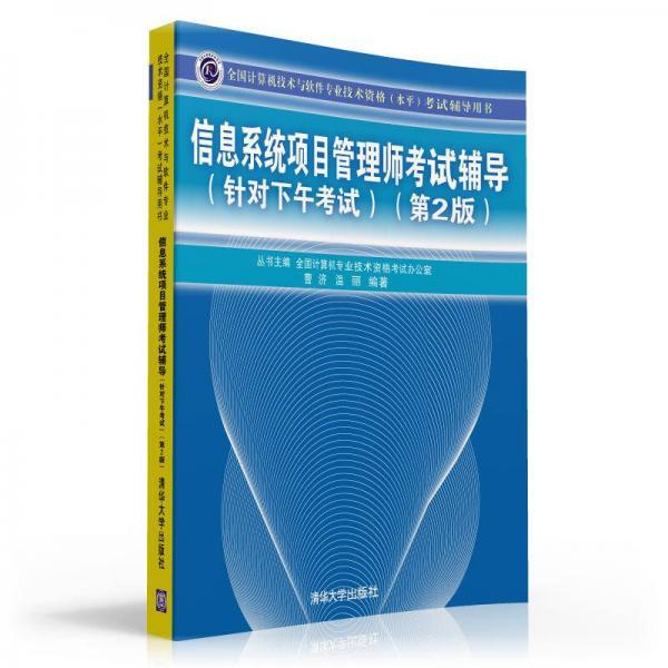 信息系统项目管理师考试辅导(针对下午考试)(第2版)
