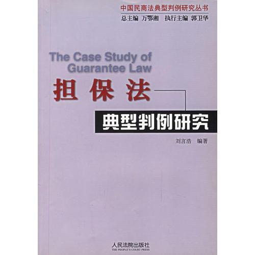 担保法典型判例研究