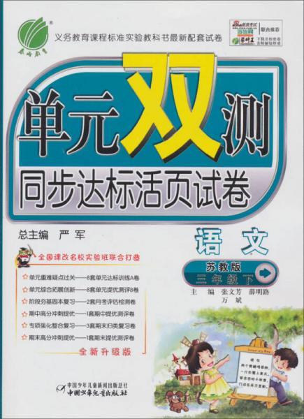 单元双测:3年级语文(下)(苏教版)(2013春)