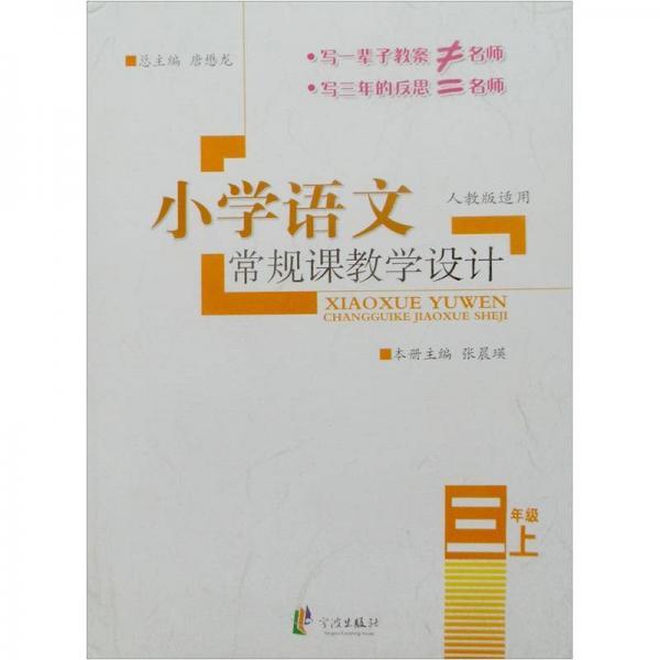 小学语文常规课教学设计(3年级)(上)(人教版适用)