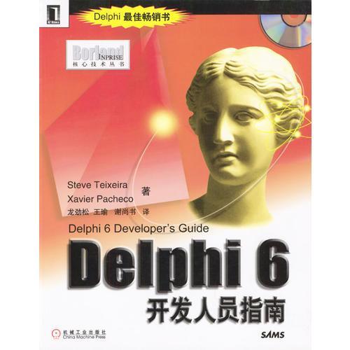 Delphi 6开发人员指南--Borland/Inprise 核心技术丛书
