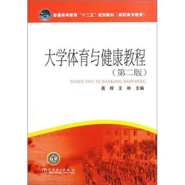 """普通高等教育""""十二五""""规划教材(高职高专教育):大学体育与健康教程(第2版)"""