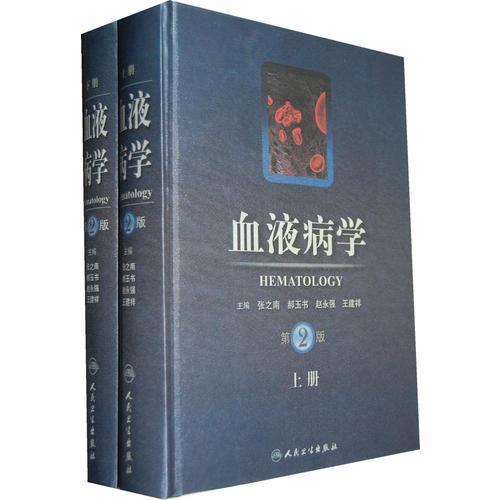 血液病学(第2版)上下册