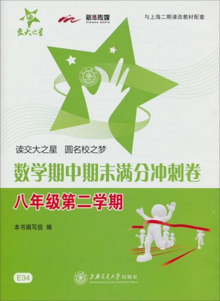交大之星:数学期中期末满分冲刺卷(8年级第2学期)