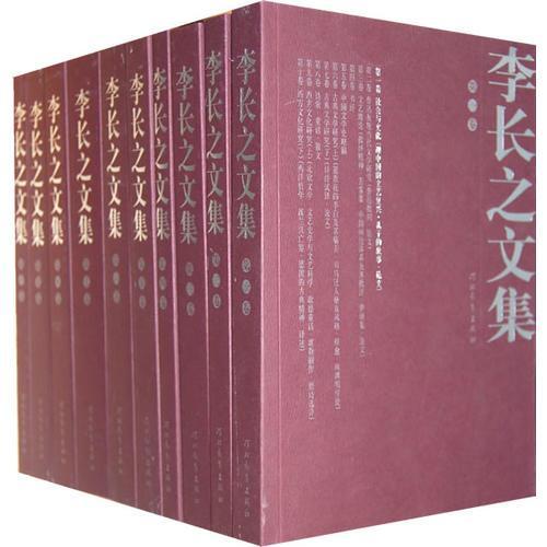 李长之文集(共10卷)