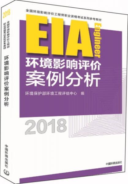 环境影响评价工程师(环评师)考试教材2018年环境影响评价案例分析
