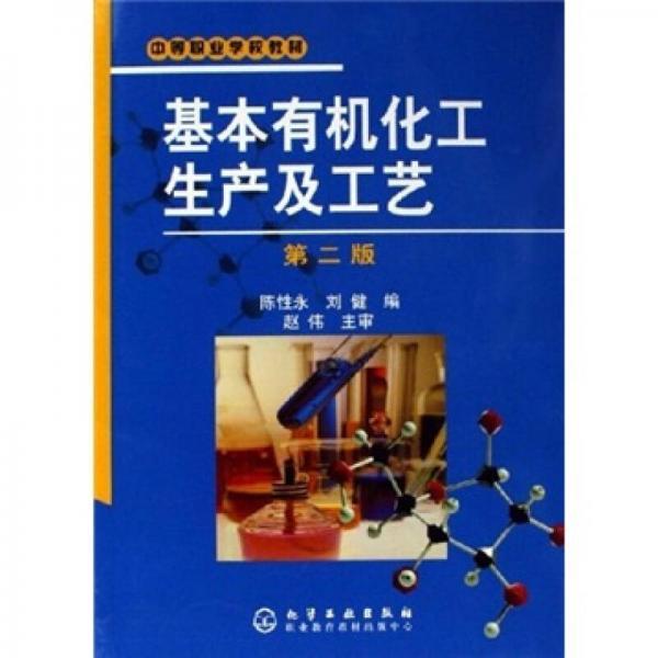 中等职业学校教材:基本有机化工生产及工艺(第2版)