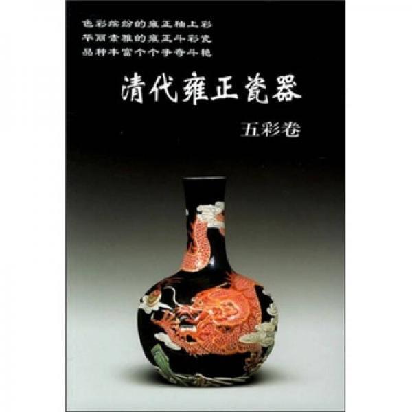 清代雍正瓷器:五彩卷
