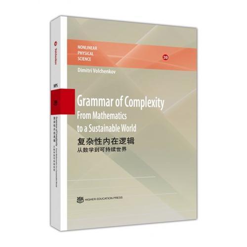 复杂性内在逻辑:从数学到可持续世界(英文版)   Grammar of Comp
