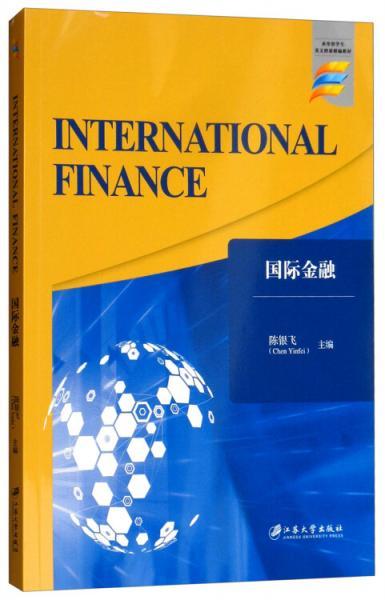 国际金融(英文版)