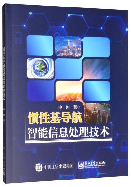 惯性基导航智能信息处理技术