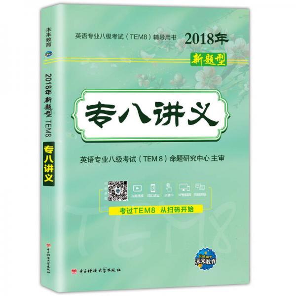 2018年新题型TEM8专八讲义/英语专业八级考试辅导书