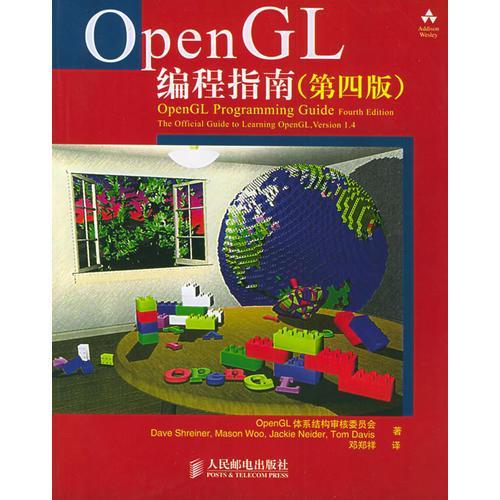 OpenGL编程指南