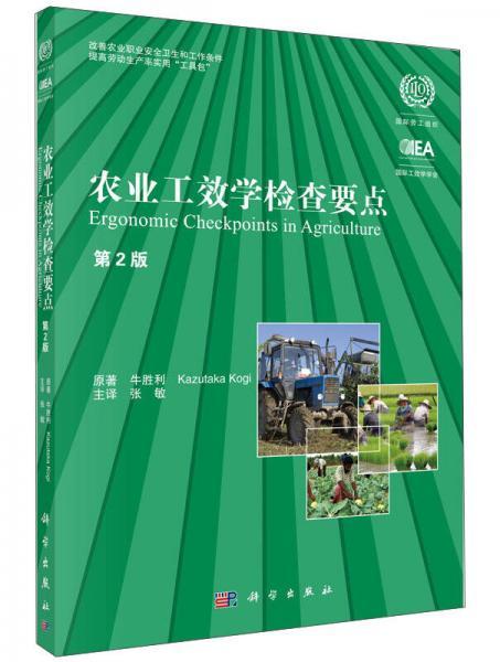 农业工效学检查要点(第2版)