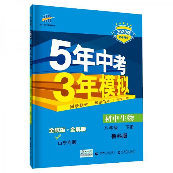 曲一线初中生物山东专版(五四制)八年级下册鲁科版2020版初中同步5年中考3年模拟五三