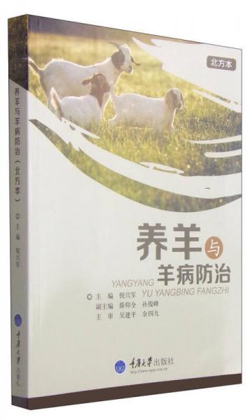 养羊与羊病防治(北方本)