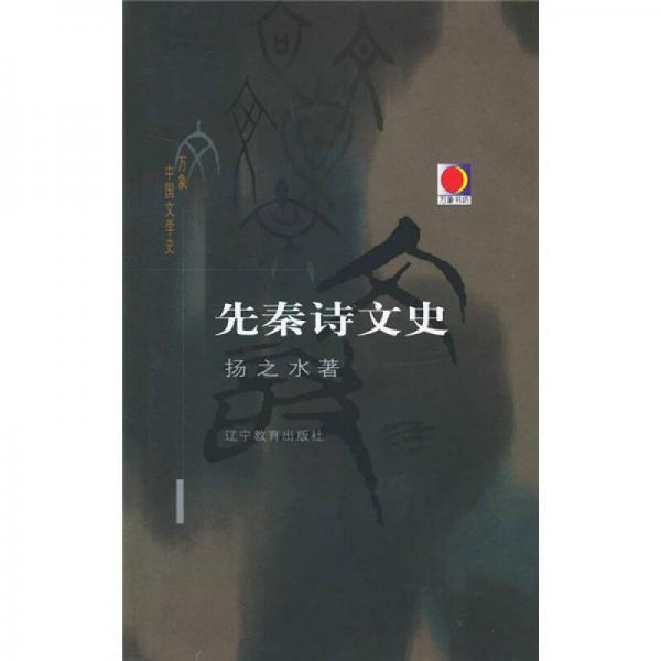 先秦诗文史