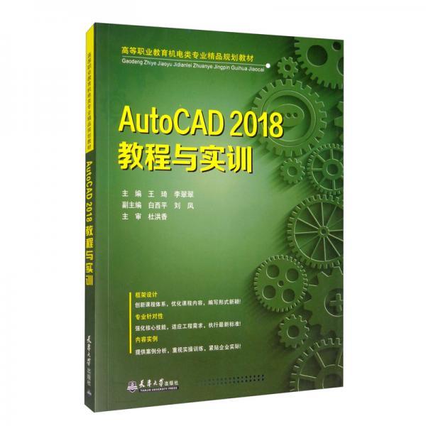 AutoCAD2018教程与实训