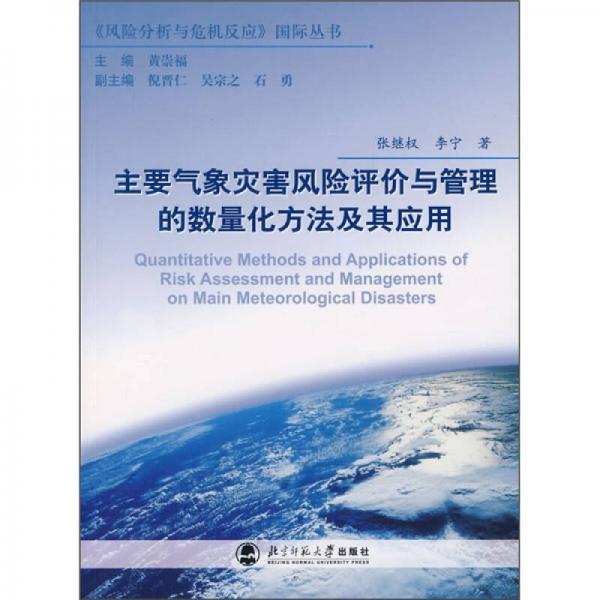 主要气象灾害风险评价与管理的数量化方法及其应用