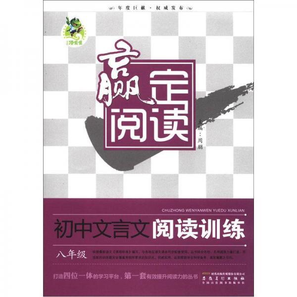 赢定阅读:初中文言文阅读训练(8年级)