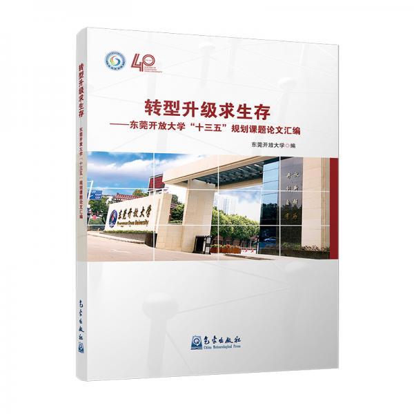 """转型升级求生存——东莞开放大学""""十三五""""规划课题论文汇编"""