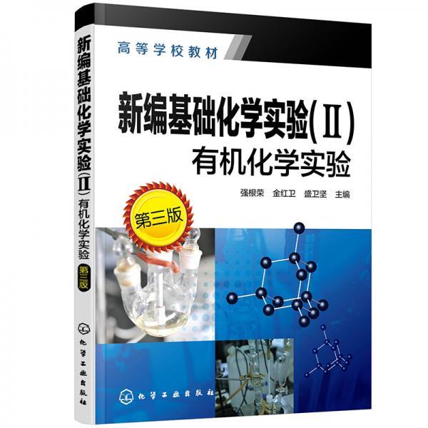 新编基础化学实验(Ⅱ),有机化学实验(第三版)(强根荣)