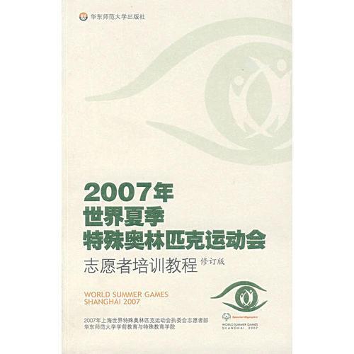 2007年世界夏季特殊奥林匹史运动会志愿者培训教程(修订版)