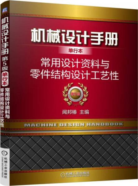 机械设计手册单行本 常用设计资料与零件结构设计工艺性(单行本 第5版)