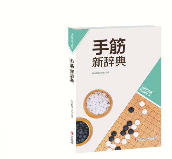韩国围棋精品图书:手筋新辞典