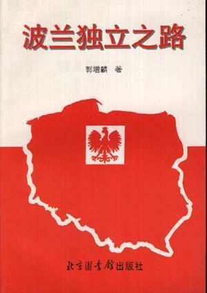 波兰独立之路