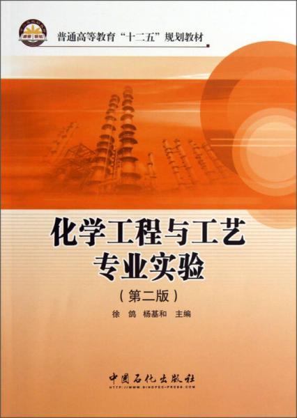 """化学工程与工艺专业实验(第2版)/普通高等教育""""十二五""""规划教材"""