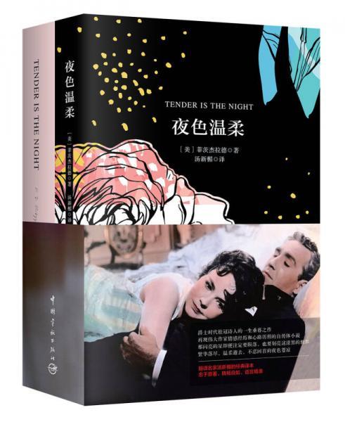 夜色温柔(买中文版全译本赠英文原版 套装共2册)