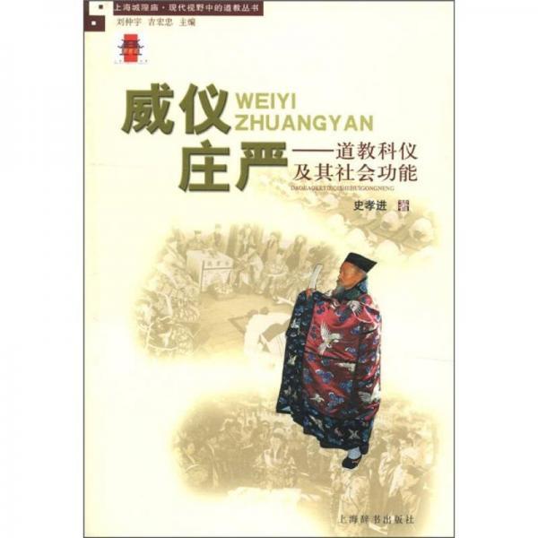上海城隍庙·现代视野中的道教丛书·威仪庄严:道教科仪及其社会功能