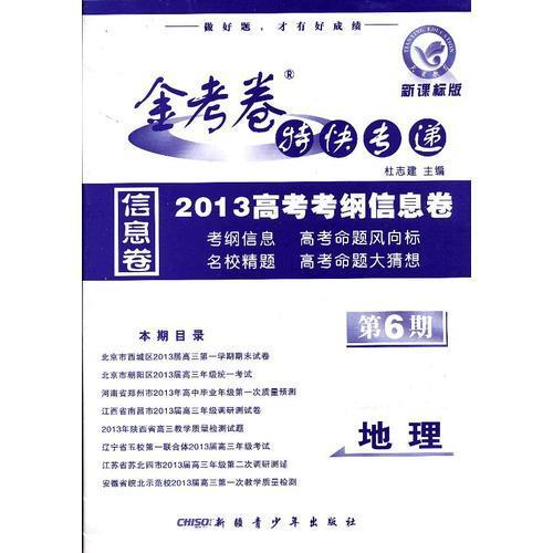 2012-2013年金考卷特快专递 地理 第六期