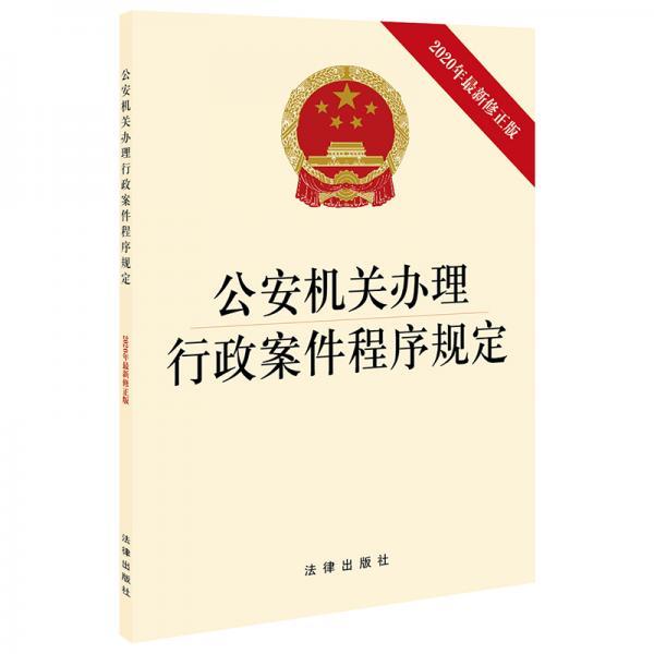 公安机关办理行政案件程序规定(2020年最新修正版)