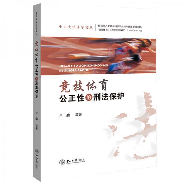 竞技体育公正性的刑法保护-中山大学法学文丛