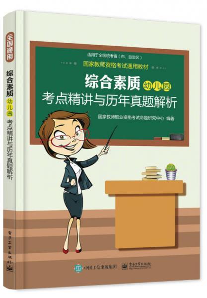 国家教师资格考试通用教材 综合素质(幼儿园)考点精讲与历年真题解析